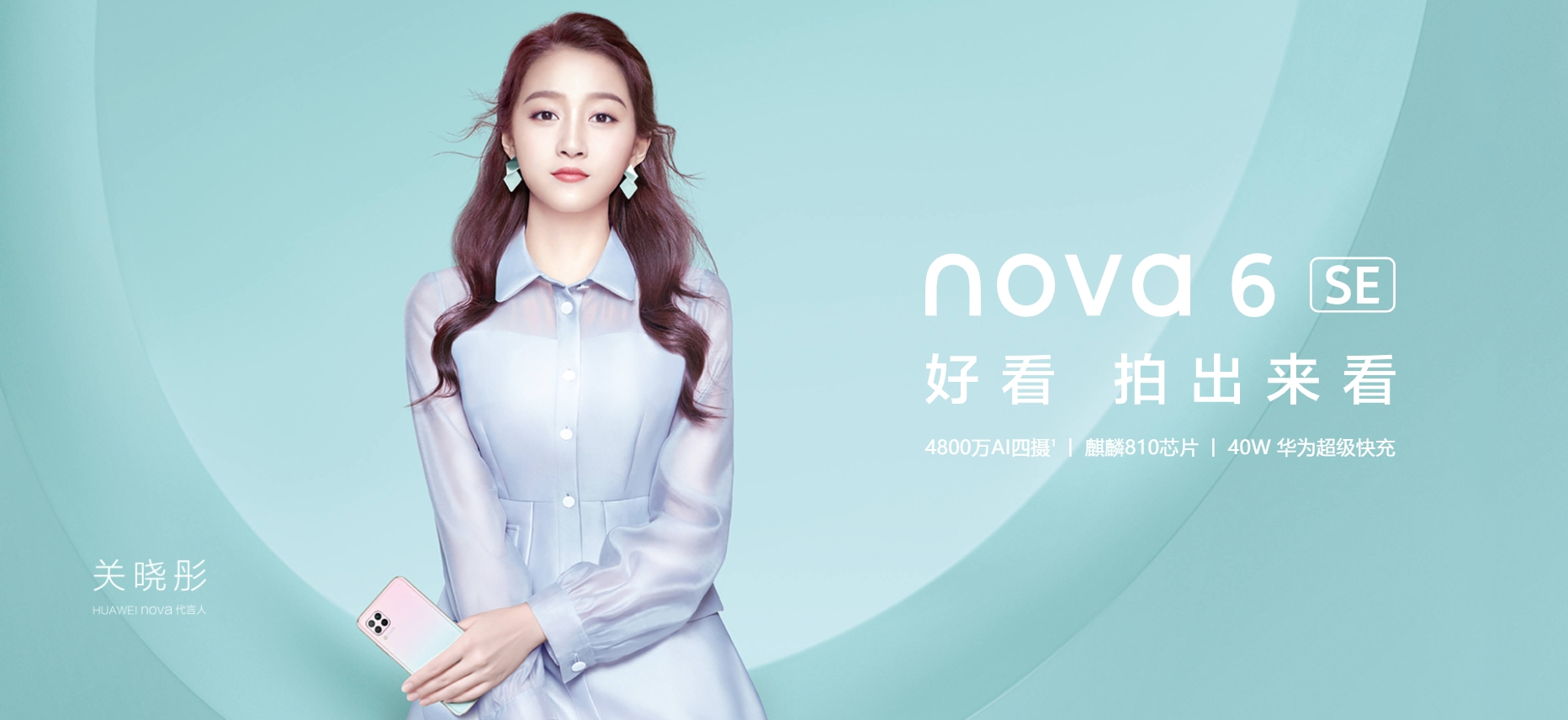 Huawei nova 6 SE Also Announced, Priced at RMB 2,199 17
