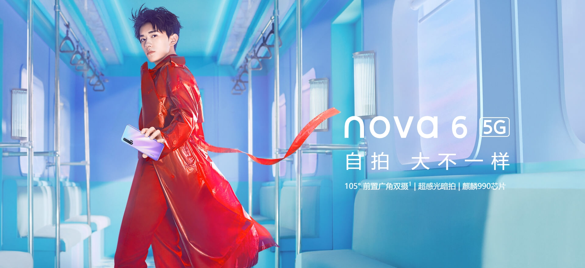 Huawei nova 6 Series Unveiled, Price Starts from RMB 3,199 6