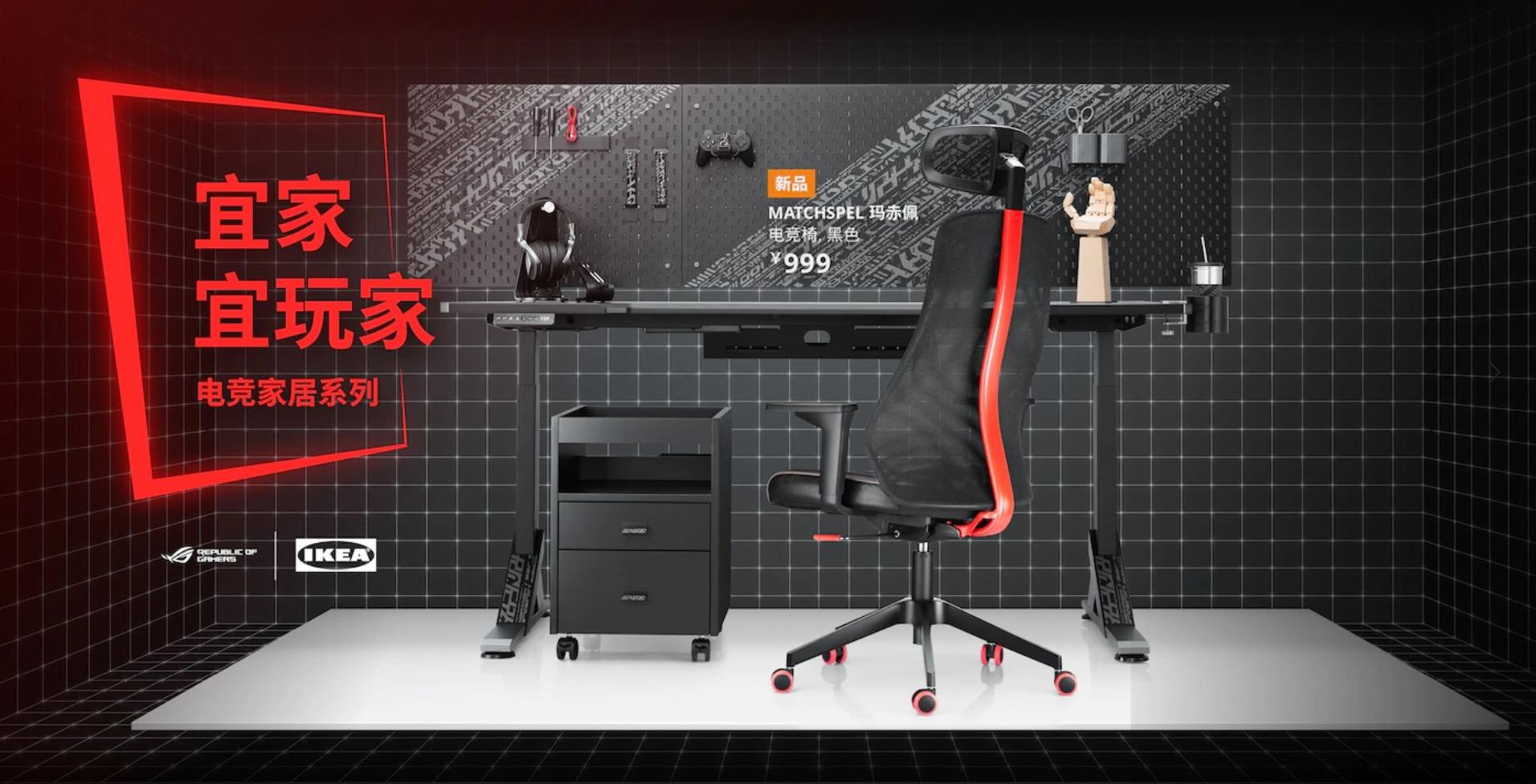 Asus ROG x IKEA