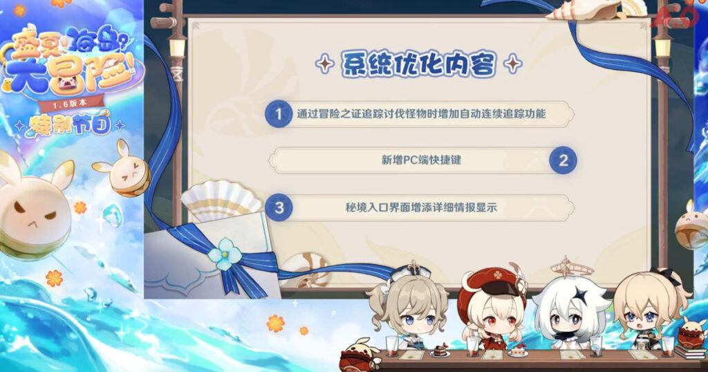 Genshin Impact 1.6 Update